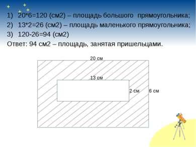 20*6=120 (см2) – площадь большого прямоугольника; 13*2=26 (см2) – площадь мал...