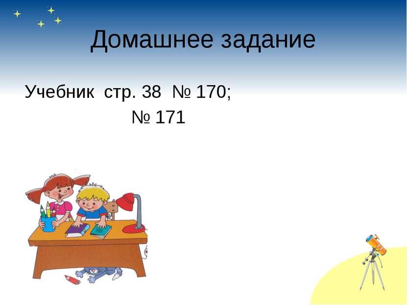 Домашнее задание Учебник стр. 38 № 170; № 171