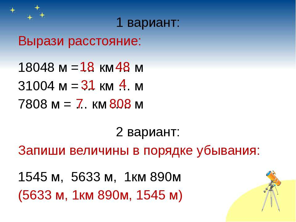 1 вариант: Вырази расстояние: 18048 м = … км … м 31004 м = … км … м 7808 м = ...