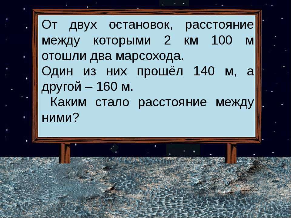 Задача От двух остановок, расстояние между которыми 2 км 100 м отошли два мар...