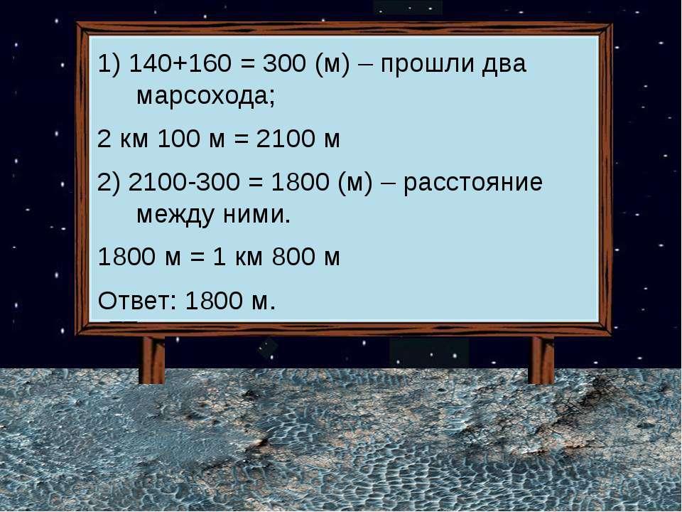 1) 140+160 = 300 (м) – прошли два марсохода; 2 км 100 м = 2100 м 2) 2100-300 ...