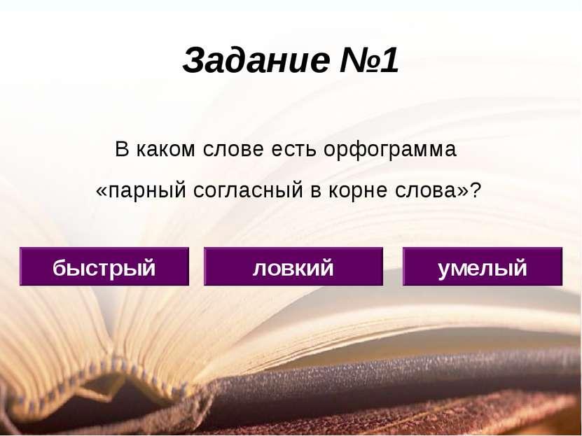 Задание №1 ловкий быстрый умелый В каком слове есть орфограмма «парный соглас...