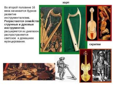 Во второй половине 16 века начинается бурное развитие инструментализма. Разра...