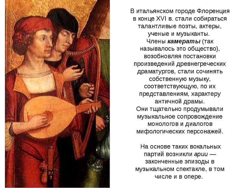 В итальянском городе Флоренция в конце XVI в. стали собираться талантливые по...