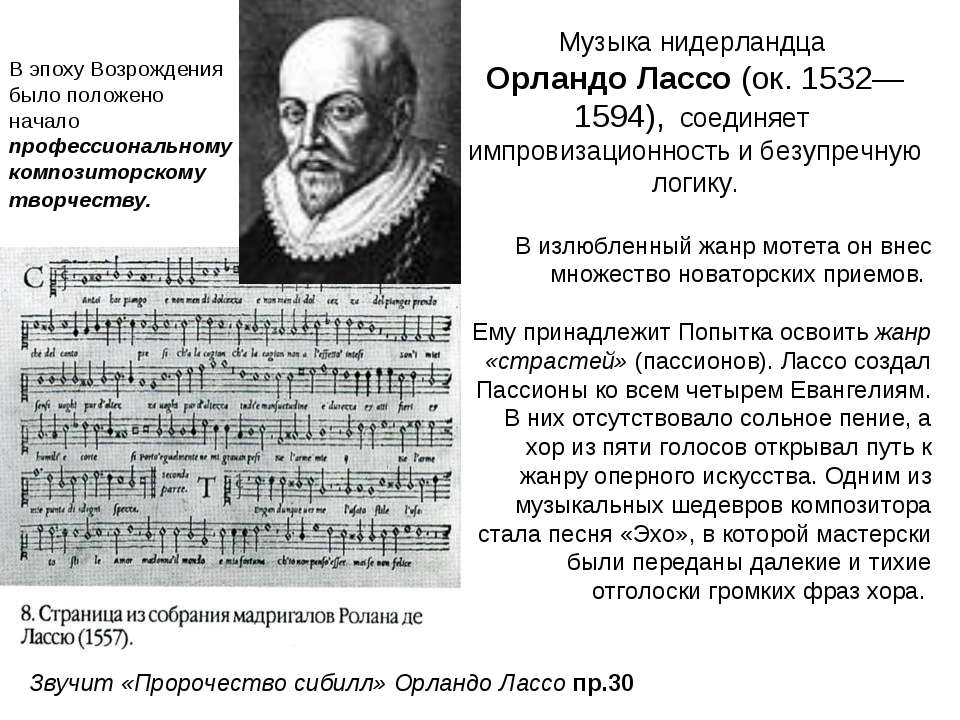 Музыка нидерландца Орландо Лассо (ок. 1532—1594), соединяет импровизационност...
