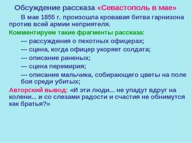 Обсуждение рассказа «Севастополь в мае» В мае 1855 г. произошла кровавая битв...