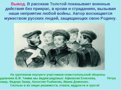 Вывод. В рассказе Толстой показывает военные действия без прикрас, в крови и ...
