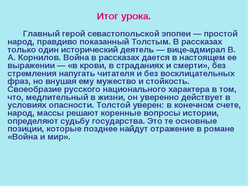 Итог урока. Главный герой севастопольской эпопеи — простой народ, правдиво по...
