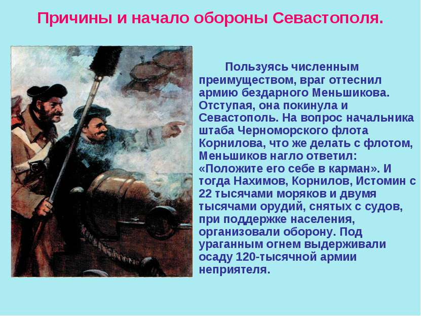 Причины и начало обороны Севастополя. Пользуясь численным преимуществом, враг...