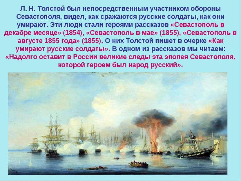 Л. Н. Толстой был непосредственным участником обороны Севастополя, видел, как...