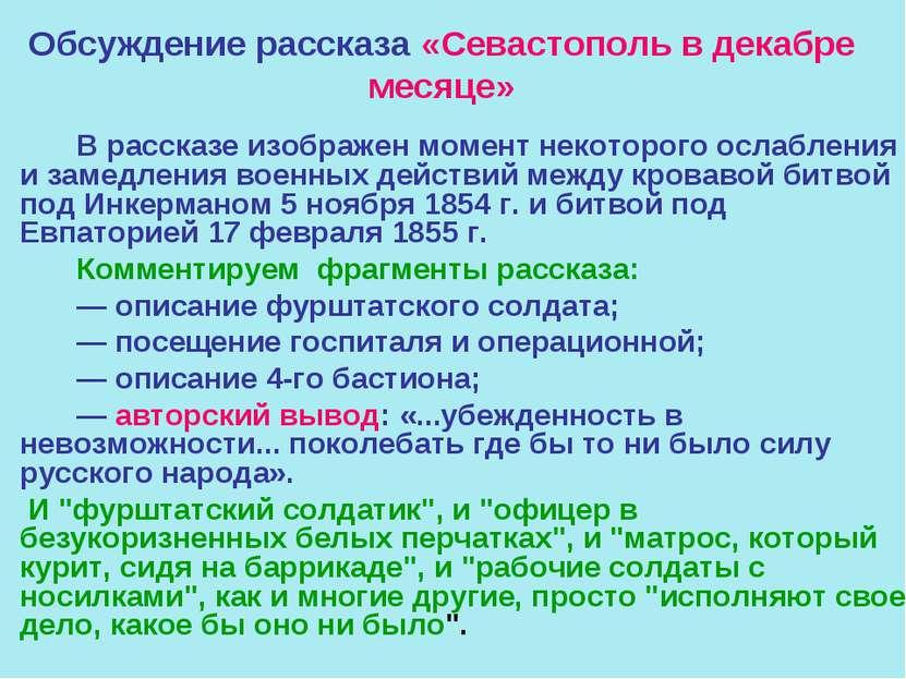 Обсуждение рассказа «Севастополь в декабре месяце» В рассказе изображен момен...