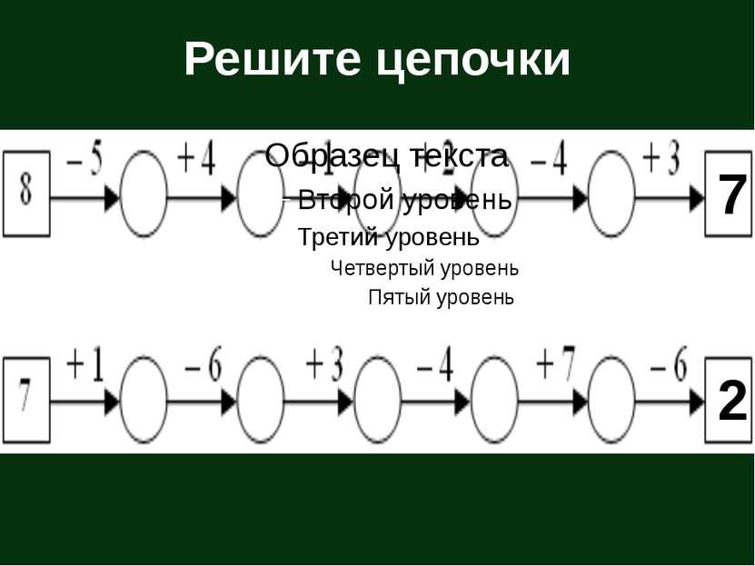 Решите цепочки 7 2