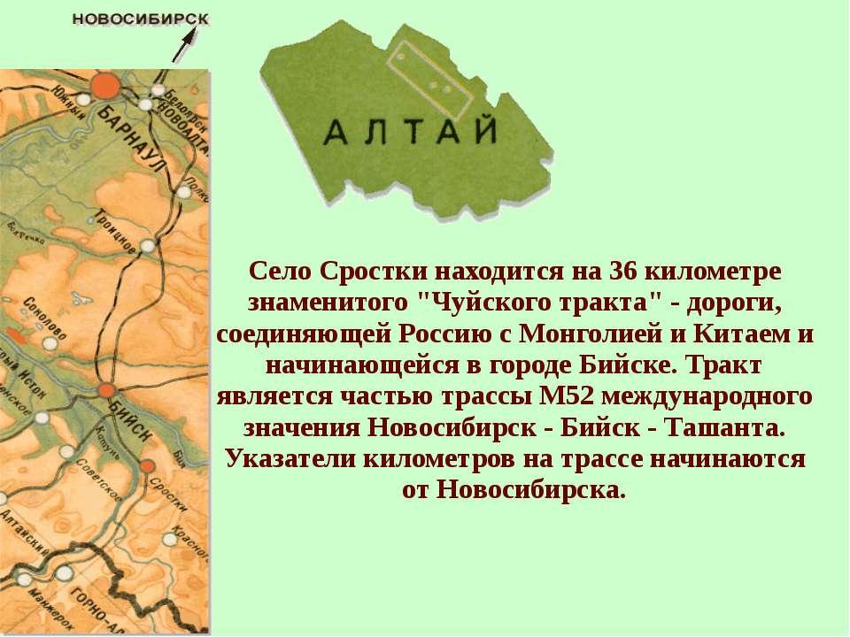 """Село Сростки находится на 36 километре знаменитого """"Чуйского тракта"""" - дороги..."""