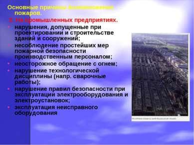Основные причины возникновения пожаров. 2. На промышленных предприятиях. нару...