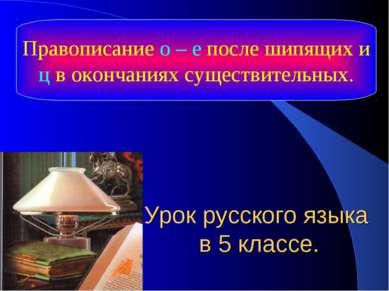 Урок русского языка в 5 классе. Правописание о – е после шипящих и ц в оконча...