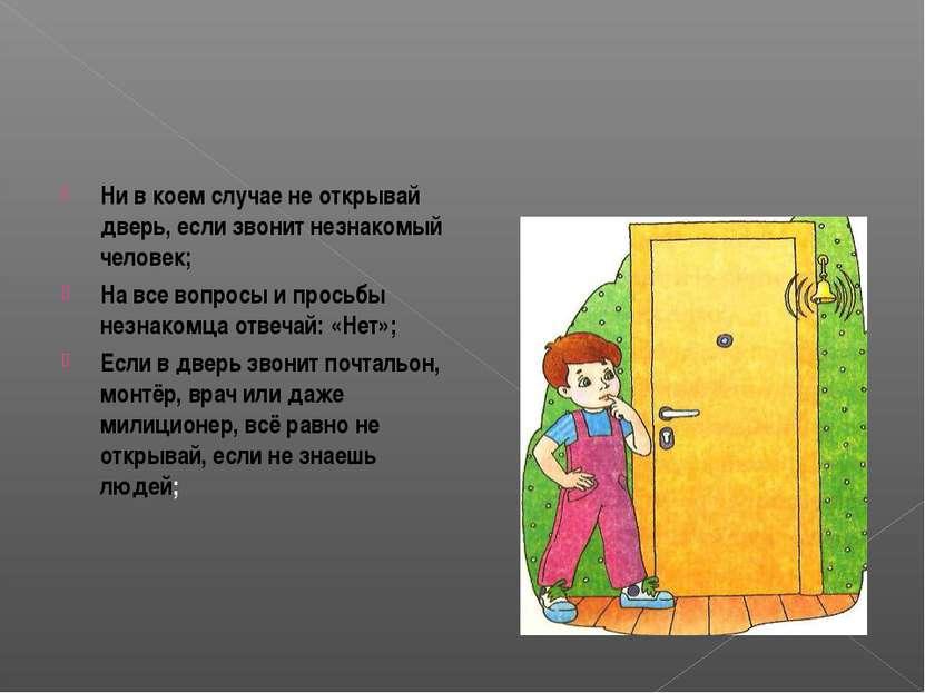 Ни в коем случае не открывай дверь, если звонит незнакомый человек; На все во...