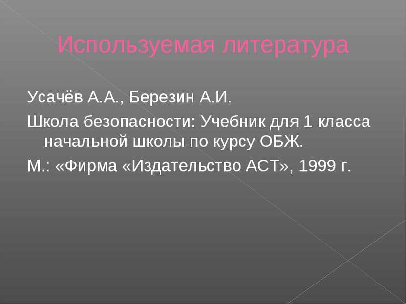 Используемая литература Усачёв А.А., Березин А.И. Школа безопасности: Учебник...