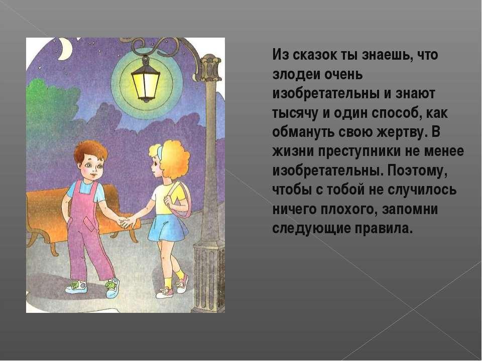 Из сказок ты знаешь, что злодеи очень изобретательны и знают тысячу и один сп...