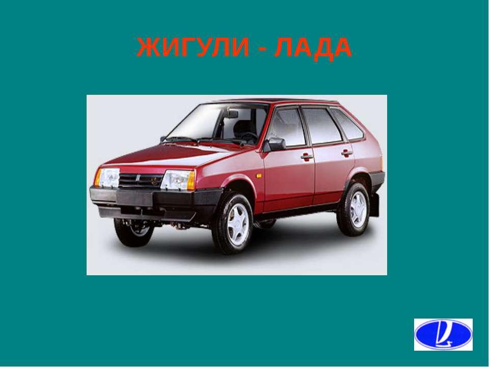 ЖИГУЛИ - ЛАДА