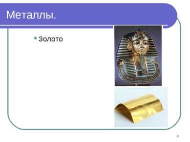 * Металлы. Золото