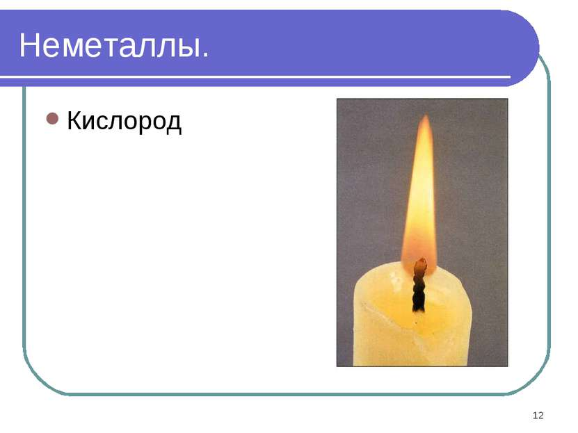 * Неметаллы. Кислород