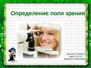 Определение поля зрения Выполнила: Рузиева Г Группа: ПО-12-2 Проверила: Жайлы...