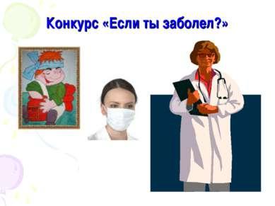 Конкурс «Если ты заболел?»