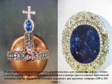 В свое время сапфиры очень часто использовались для украшения корон – темно-г...