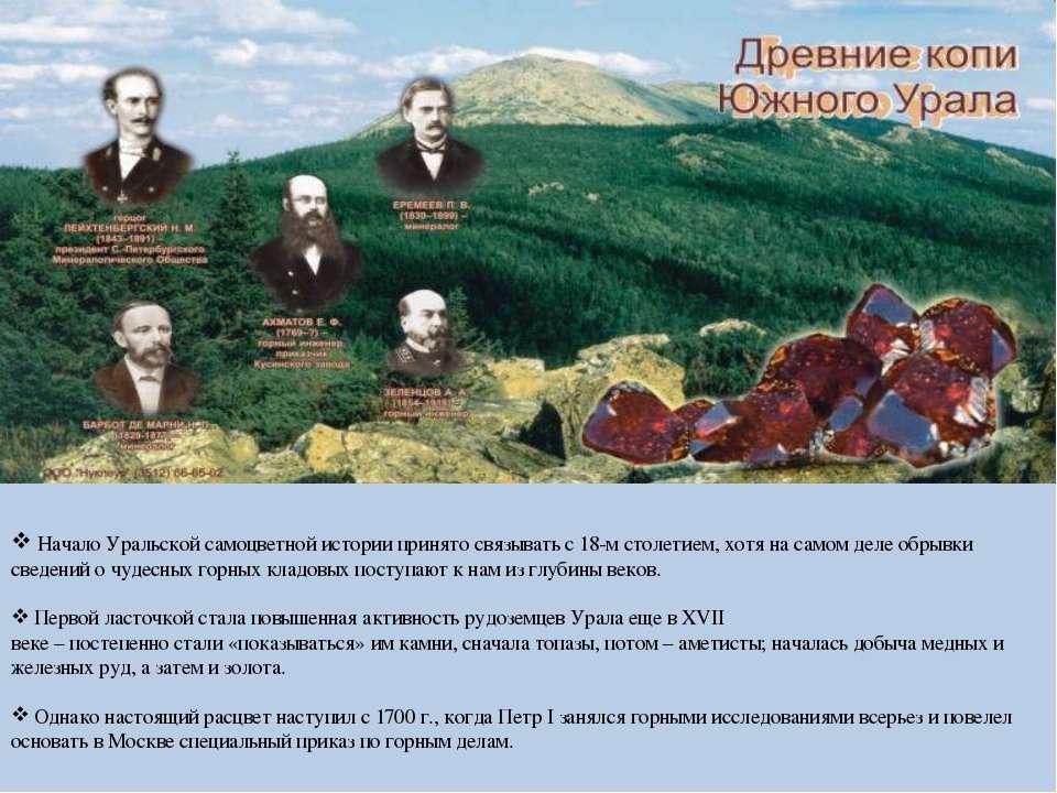 Начало Уральской самоцветной истории принято связывать с 18-м столетием, хотя...