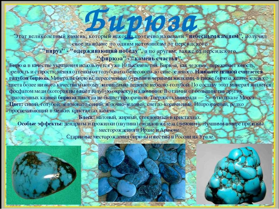 """Бирюза Этот великолепный камень, который некогда поэтично называли """"небесным ..."""