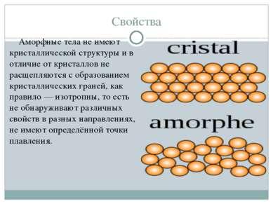 Свойства Аморфные тела не имеют кристаллической структуры и в отличие открис...