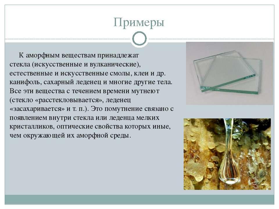 Примеры К аморфным веществам принадлежат стекла(искусственные ивулканически...