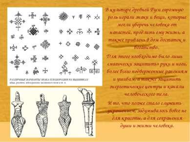 В культуре древней Руси огромную роль играли знаки и вещи, которые могли убер...