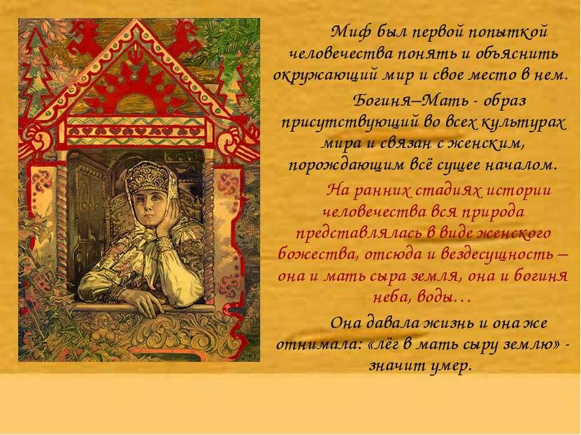 Миф был первой попыткой человечества понять и объяснить окружающий мир и свое...