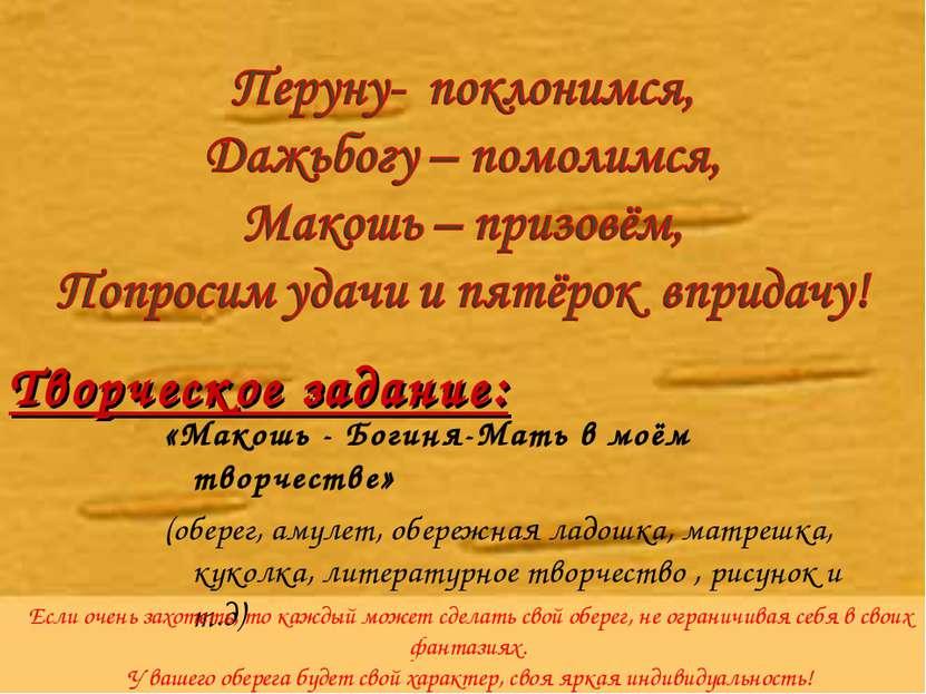 Творческое задание: «Макошь - Богиня-Мать в моём творчестве» (оберег, амулет,...