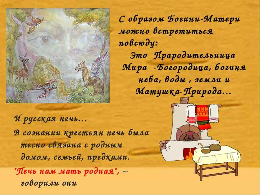 И русская печь… В сознании крестьян печь была тесно связана сродным домом, с...