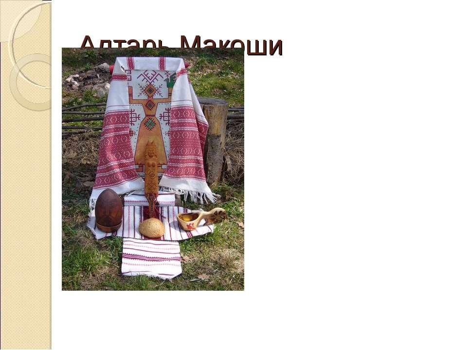 Алтарь Макоши
