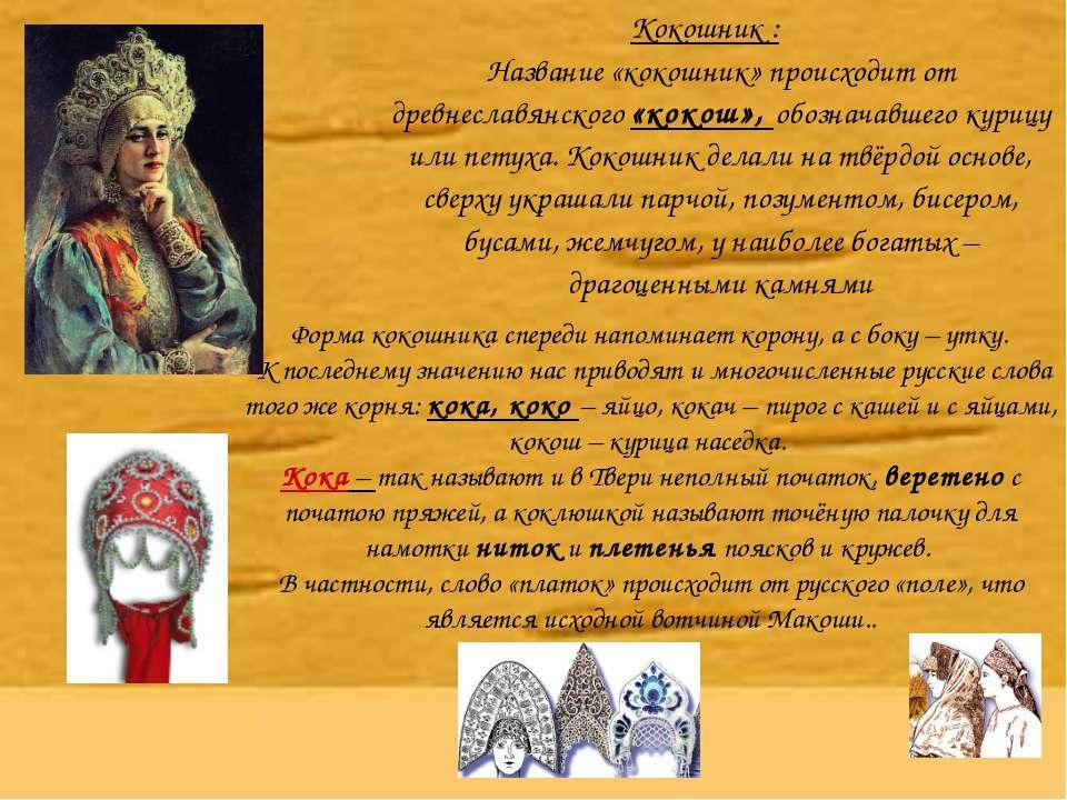 Кокошник : Название «кокошник» происходит от древнеславянского «кокош», обозн...