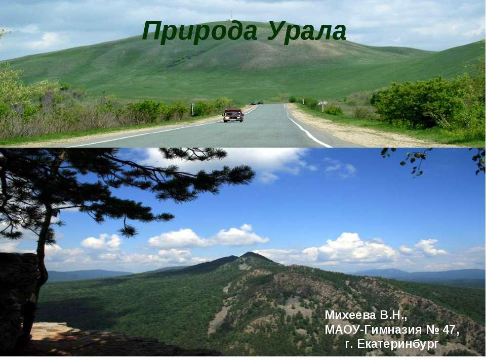 Природа Урала Михеева В.Н., МАОУ-Гимназия № 47, г. Екатеринбург