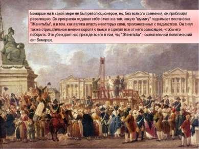 Бомарше ни в какой мере не был революционером, но, без всякого сомнения, он п...