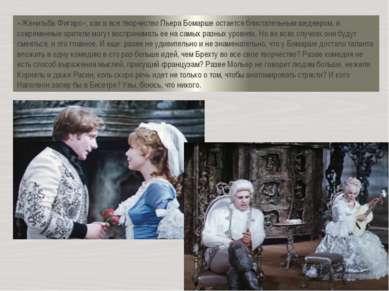 «Женитьба Фигаро», как и все творчество Пьера Бомарше остается блистательным ...