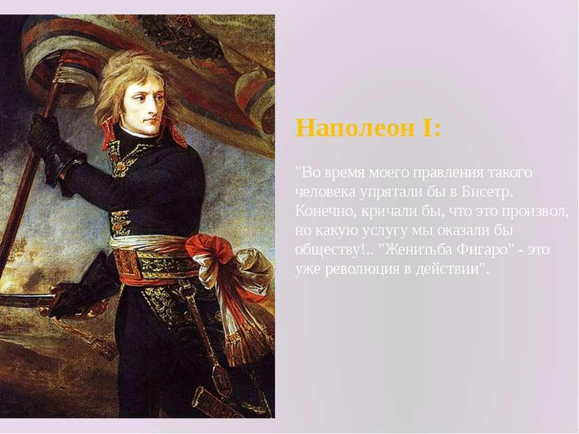 """Наполеон I: """"Во время моего правления такого человека упрятали бы в Бисетр. К..."""