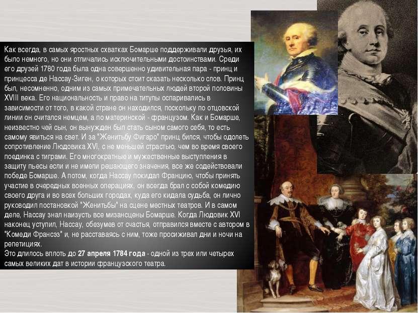 Принц Нассау-Зиген Как всегда, в самых яростных схватках Бомарше поддерживали...