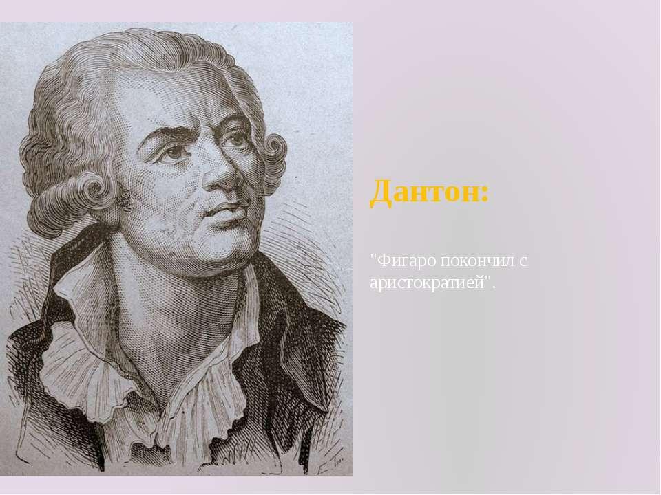 "Дантон: ""Фигаро покончил с аристократией""."