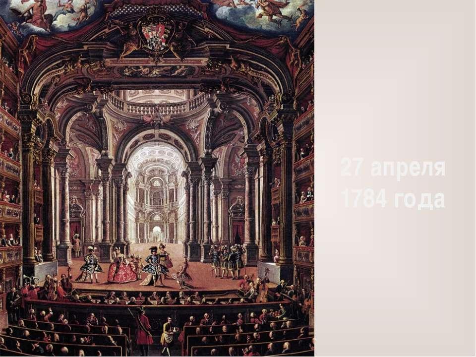 27 апреля 1784 года