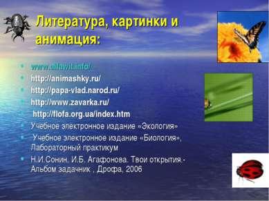 Литература, картинки и анимация: www.alfawit.info/ http://animashky.ru/ http:...