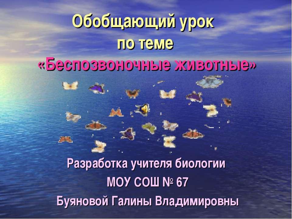 Обобщающий урок по теме «Беспозвоночные животные» Разработка учителя биологии...