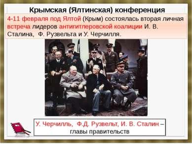 Крымская (Ялтинская) конференция У. Черчилль, Ф.Д. Рузвельт, И. В. Сталин – г...