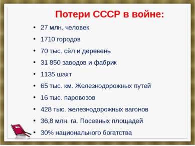Потери СССР в войне: 27 млн. человек 1710 городов 70 тыс. сёл и деревень 31 8...
