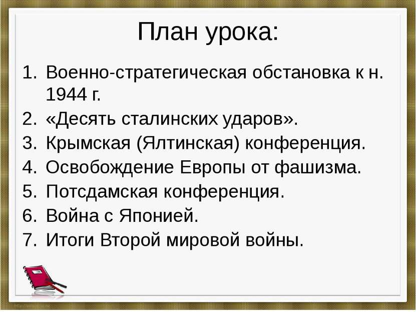 План урока: Военно-стратегическая обстановка к н. 1944 г. «Десять сталинских ...